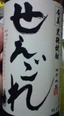 菊池隆志 公式ブログ/『男の晩酌♪(  ̄▽ ̄*)』 画像1