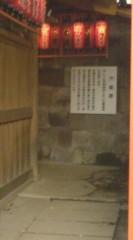 菊池隆志 公式ブログ/『穴稲荷♪o(^-^)o 』 画像3
