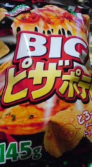 菊池隆志 公式ブログ/『BIGピザポテト♪o(^-^)o 』 画像1