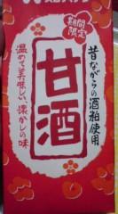 菊池隆志 公式ブログ/『甘酒♪o(^-^)o 』 画像1