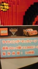 菊池隆志 公式ブログ/『LEGOブロックo(^-^)o 』 画像2