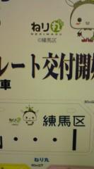 菊池隆志 公式ブログ/『メーテル& ねり丸ナンバープレート♪』 画像3