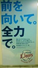 菊池隆志 公式ブログ/『ライオンズメッセージo(^-^)o 』 画像1