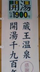 菊池隆志 公式ブログ/『開湯1900 年♪o(^-^)o 』 画像1