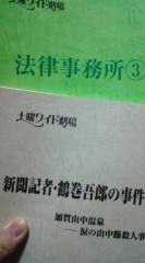 菊池隆志 公式ブログ/『CSでも♪o (^-^)o』 画像1