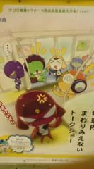 菊池隆志 公式ブログ/『ケロロ軍曹電車内マナーポスター♪』 画像1