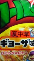 菊池隆志 公式ブログ/『ギョーザ味カ〜ルo(^-^)o 』 画像1