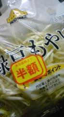 菊池隆志 公式ブログ/『半額もやし♪o(^-^)o 』 画像2