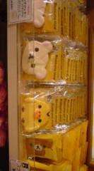 菊池隆志 公式ブログ/『リラックマキャンディ& クッキー♪o(^-^)o 』 画像3