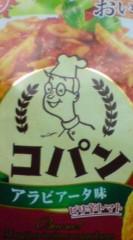 菊池隆志 公式ブログ/『コパンアラビアータ』 画像1