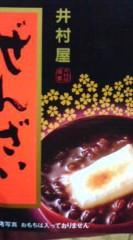 菊池隆志 公式ブログ/『ぜんざいo(^-^)o 』 画像1