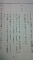 菊池隆志 公式ブログ/『耳なし芳一からの手紙♪』 画像2