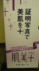菊池隆志 公式ブログ/『美肌証明写真!?( ゜_゜) 』 画像2