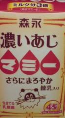 菊池隆志 公式ブログ/『濃い味マミーo(^-^)o 』 画像1