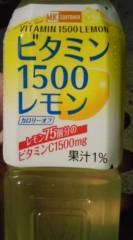 菊池隆志 公式ブログ/『ビタミン1500 レモン♪o(^-^)o 』 画像1