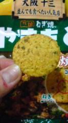 菊池隆志 公式ブログ/『本日のスナック菓子(^_^;) 』 画像2