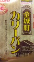 菊池隆志 公式ブログ/『金城軒カレーパンo(^-^)o 』 画像1