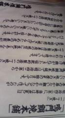 菊池隆志 公式ブログ/『鳴門鯛焼き本舗♪o(^-^)o 』 画像1