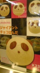 菊池隆志 公式ブログ/『パンダパン♪o(^-^)o 』 画像1