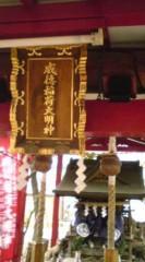 菊池隆志 公式ブログ/『御稲荷様♪o(^-^)o 』 画像3