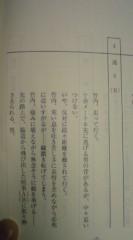 菊池隆志 公式ブログ/『SP警視庁警備課♪o(^-^)o 』 画像3