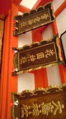菊池隆志 公式ブログ/『三社参り!?o(^-^)o 』 画像3