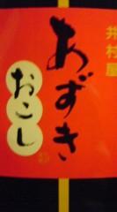 菊池隆志 公式ブログ/『あずきおこしo(^-^)o 』 画像1