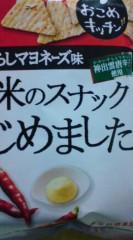 菊池隆志 公式ブログ/『お米スナックo(^-^)o 』 画像1