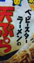 菊池隆志 公式ブログ/『ベビースター天ぷら!?o(^-^)o 』 画像1