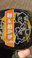 菊池隆志 公式ブログ/『爆弾おにぎりo(^-^)o 』 画像1