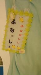 菊池隆志 公式ブログ/『ふなっしー♪o(^-^)o 』 画像2