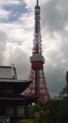 菊池隆志 公式ブログ/『東京タワー♪o(^-^)o 』 画像2