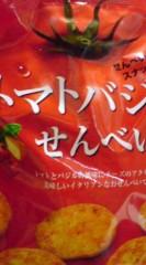 菊池隆志 公式ブログ/『トマトバジル煎餅o(^-^)o 』 画像1