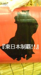 菊池隆志 公式ブログ/『目指せ全国!?o(^-^)o 』 画像2