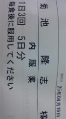 菊池隆志 公式ブログ/『お薬ゲットだぜ!!o(^-^)o 』 画像2