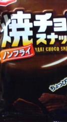 菊池隆志 公式ブログ/『焼きチョコスナック』 画像1