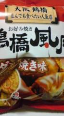 菊池隆志 公式ブログ/『鶴橋風月スナックo(^-^)o 』 画像1