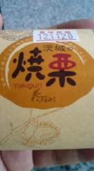 菊池隆志 公式ブログ/『茨城の焼き栗o(^-^)o 』 画像1