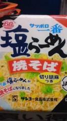 菊池隆志 公式ブログ/『塩ラーメン焼きそば!? 』 画像1