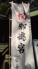 菊池隆志 公式ブログ/『参拝( ̄人 ̄*)♪』 画像1