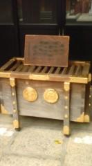 菊池隆志 公式ブログ/『山王稲荷神社様♪o(^-^)o 』 画像3