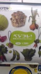 菊池隆志 公式ブログ/『ベジコレ♪o(^-^)o 』 画像1