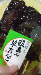 菊池隆志 公式ブログ/『草団子♪o(^-^)o 』 画像1