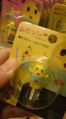 菊池隆志 公式ブログ/『ふなっしー♪o(^-^)o 』 画像3