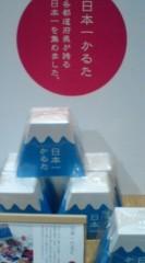 菊池隆志 公式ブログ/『日本一かるた♪o(^-^)o 』 画像1
