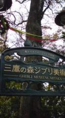 菊池隆志 公式ブログ/『ジブリ美術館♪o(^-^)o 』 画像1