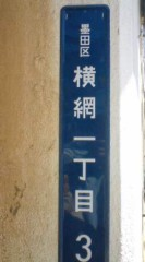 菊池隆志 公式ブログ/『横綱一丁目o(^-^)o 』 画像1