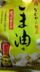 菊池隆志 公式ブログ/『胡麻油味ポップコーンo(^-^)o 』 画像1