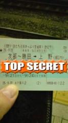 菊池隆志 公式ブログ/『東京へ♪o(^-^)o 』 画像1