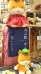 菊池隆志 公式ブログ/『ぐんまちゃん♪o(^-^)o 』 画像1